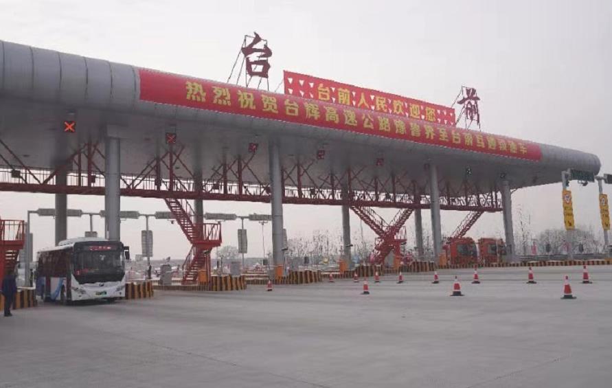台辉高速豫鲁界至台前互通段建成通车