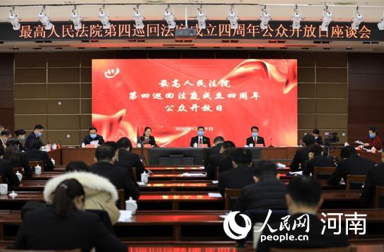第四巡回法庭成立四周年 举行公众开放日活动