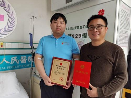 商城90后小伙成功捐献造血干细胞