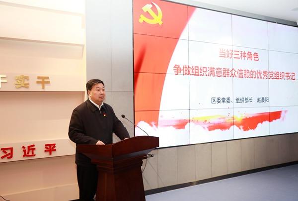 赵晨阳为新一届村(社区)党组织书记讲党课