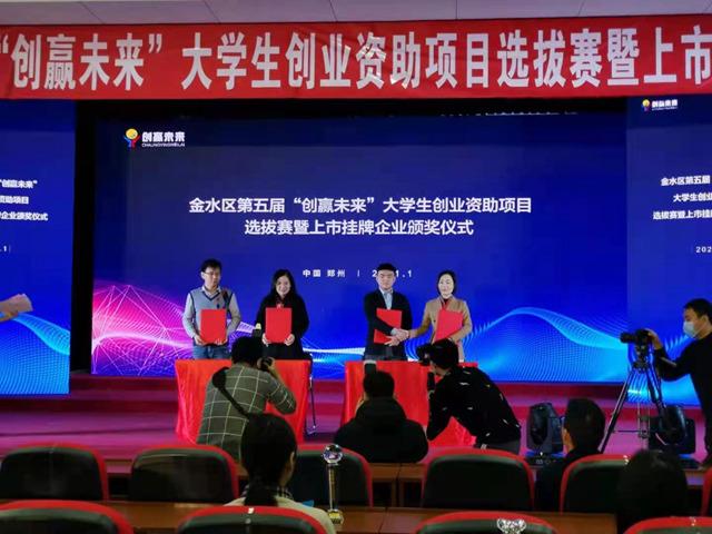 郑州金水区2470万元奖励大学生创业项目和上市挂牌企业