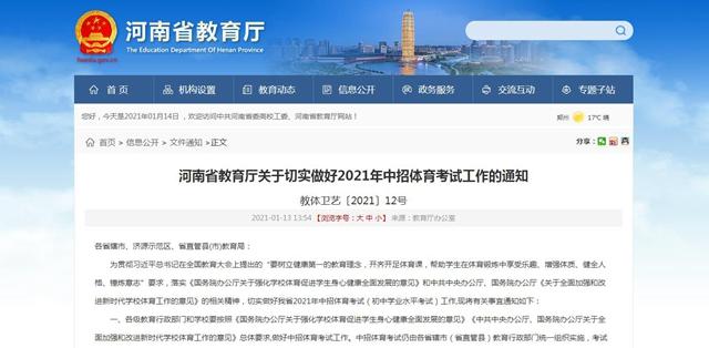 2021年河南中招体育怎么考?官方消息来了