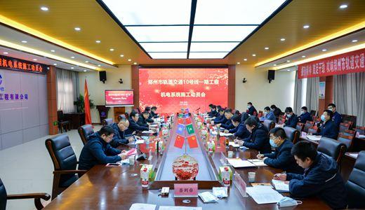 郑州市轨道交通10号线一期机电系统工程启动