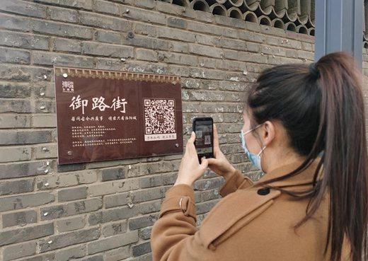 洛阳:古城历史文化街区数字化服务平台上线