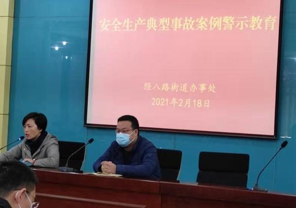 """郑州市经八路街道办事处持续做好安全生产""""三问三提升""""工作"""