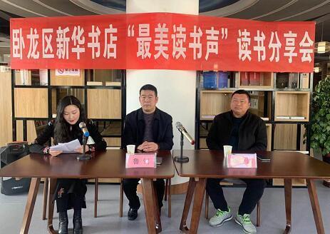 """南阳市卧龙区举办新春第一届""""最美读书声""""读书分享会"""