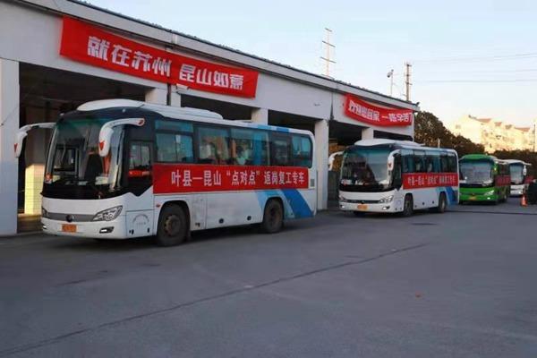 历经24小时奔波 叶县719名务工人员抵达昆山