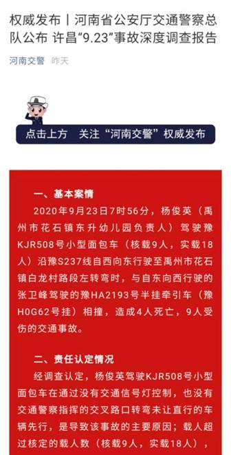 河南禹州幼儿园超载面包车撞货车4死9伤 26人被追责