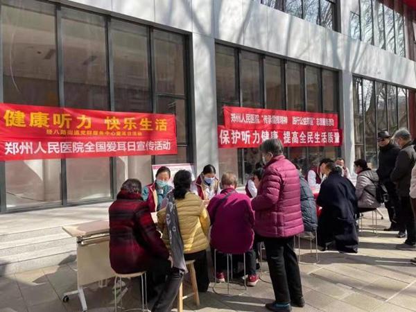 """""""健康听力快乐生活""""惠民义诊宣传活动举办"""