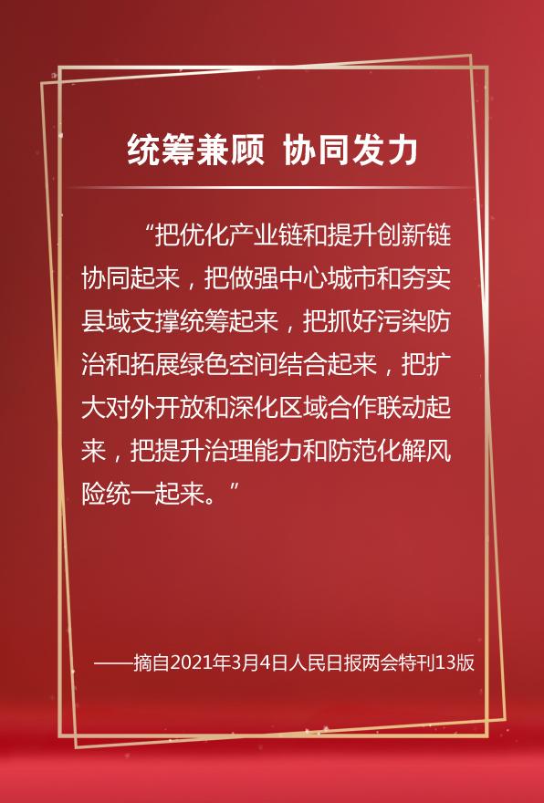 """【全国两会】王国生代表""""两会声音"""":阐述对新发展理念的四点认识"""