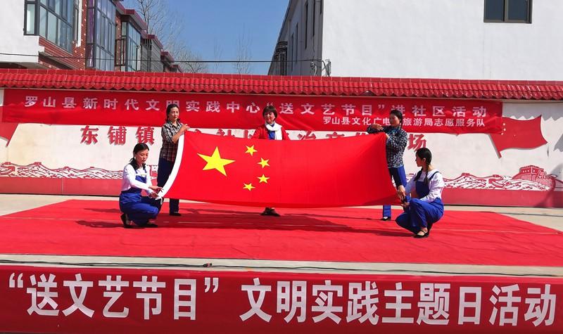 罗山:文艺演出送下乡 文化惠民暖人心