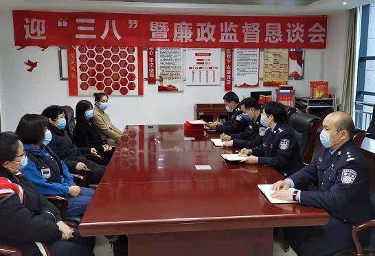 """南阳卧龙综合保税区公安分局开展迎""""三八"""" 暨廉政恳谈会"""