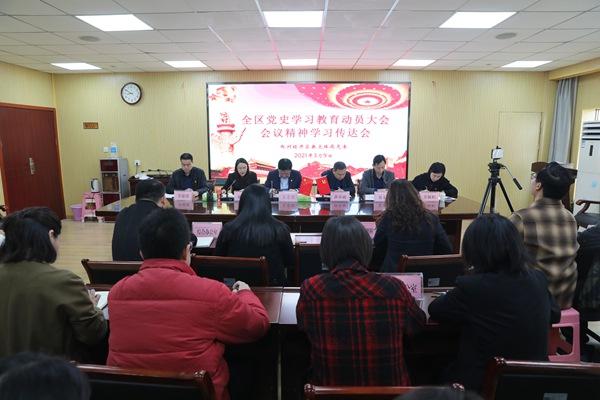 郑州经开区教文体局召开党史学习教育动员大会