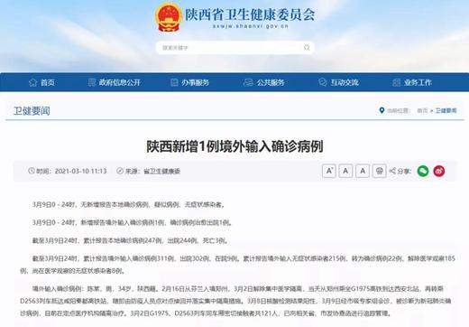 陕西籍男子确诊新冠肺炎 曾在郑州乘高铁离开