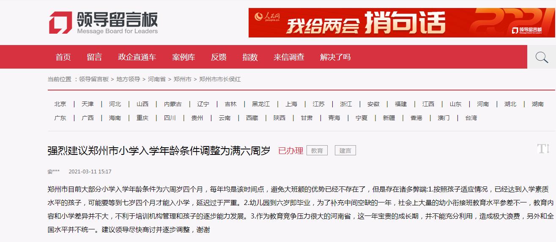 网友建议孩子满六周岁入小学 郑州教育局这样回应