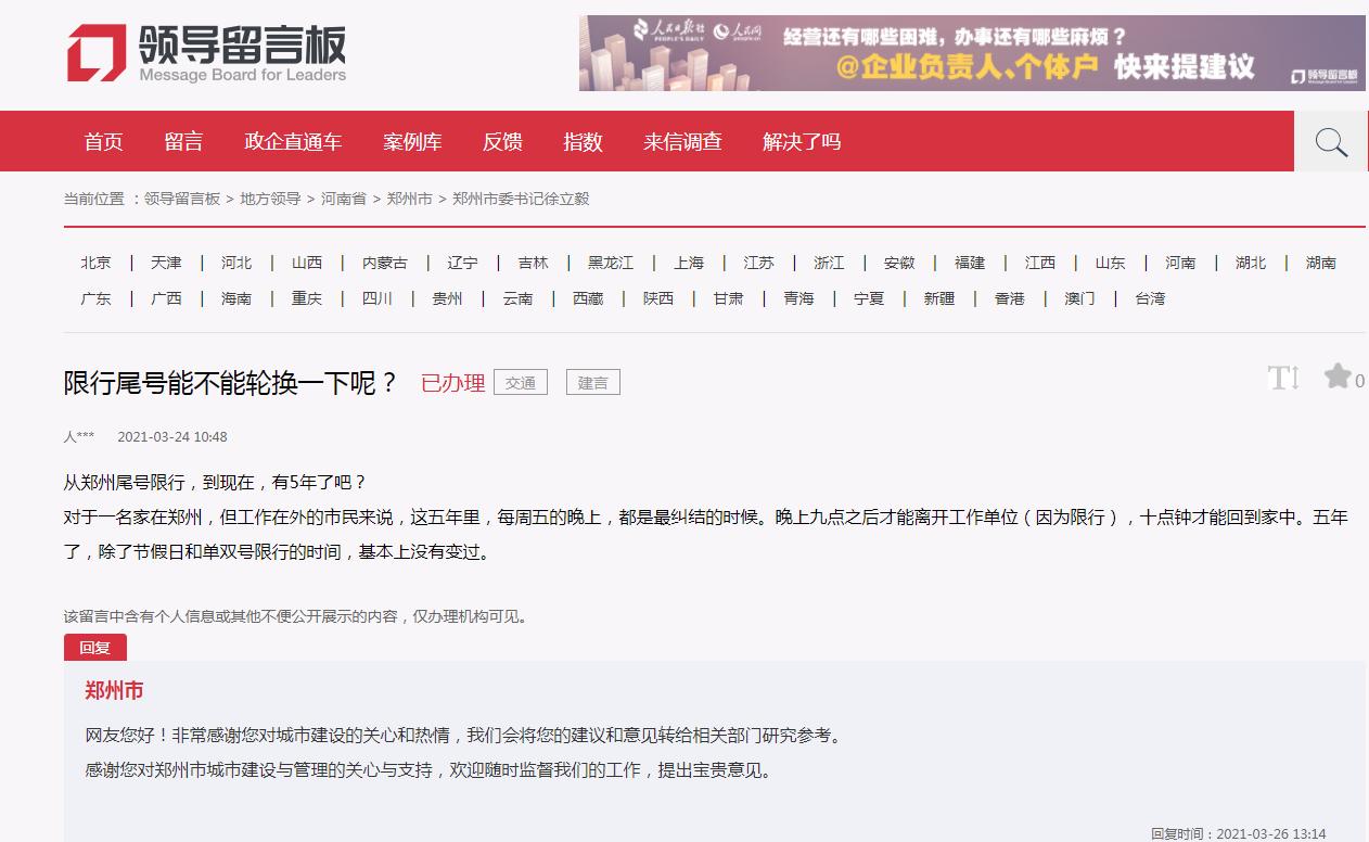 """网友吐槽郑州""""限号""""政策多年不变 建议实行""""轮换制"""""""