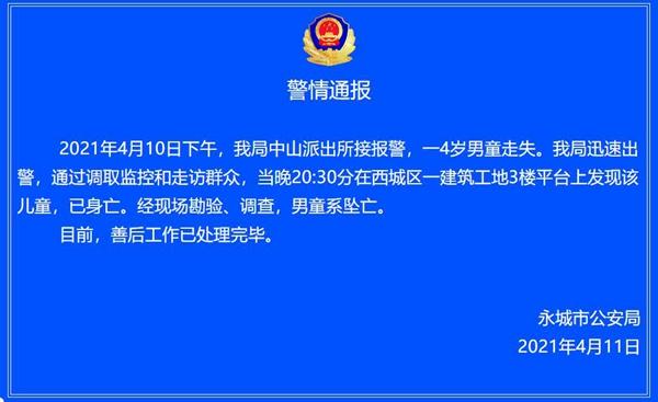 河南永城4岁男童在工地坠亡 官方通报来了