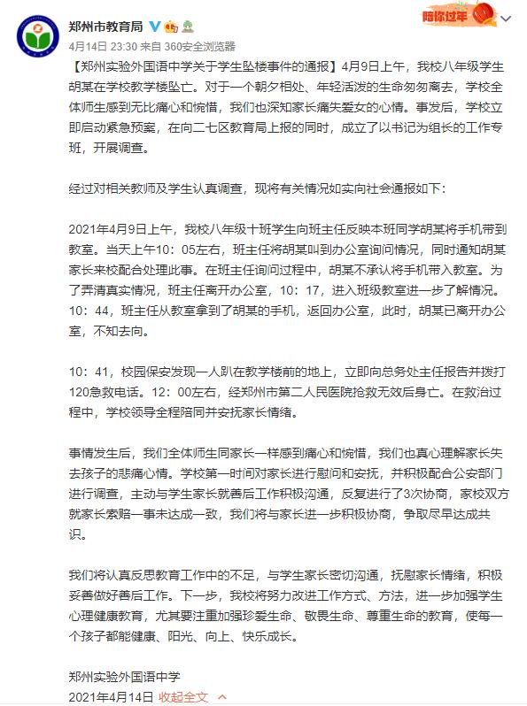 郑州一名中学女生校内坠楼身亡 官方深夜通报