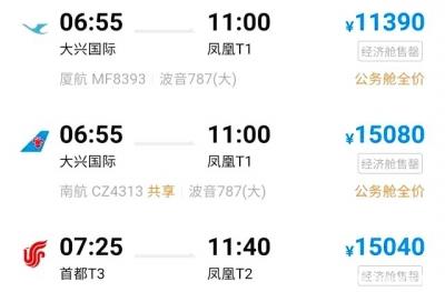 5天小长假出游机票好买吗?多地恢复全价机票