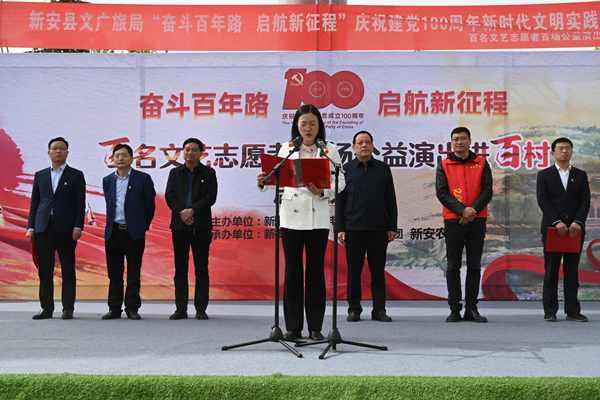 河南新安:百场公益演出进百村活动启动