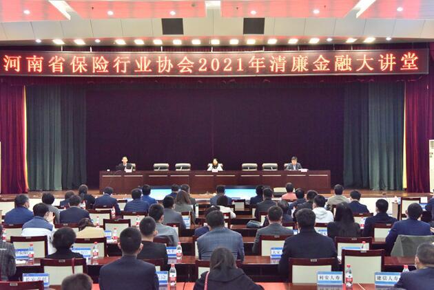 河南省保险行业协会2021年清廉金融大讲堂正式开讲