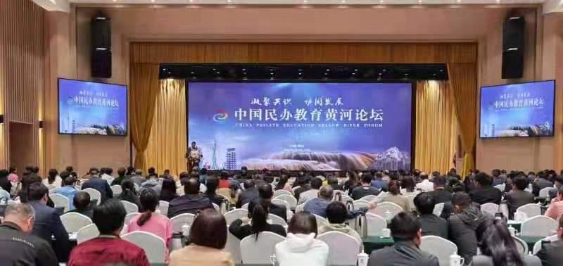 首届中国民办教育黄河论坛在郑州举行