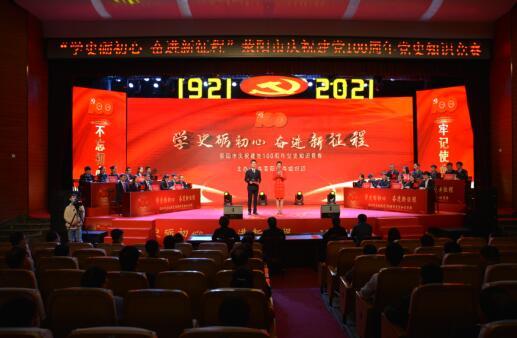 河南荥阳:以赛促学掀起党史学习教育新热潮