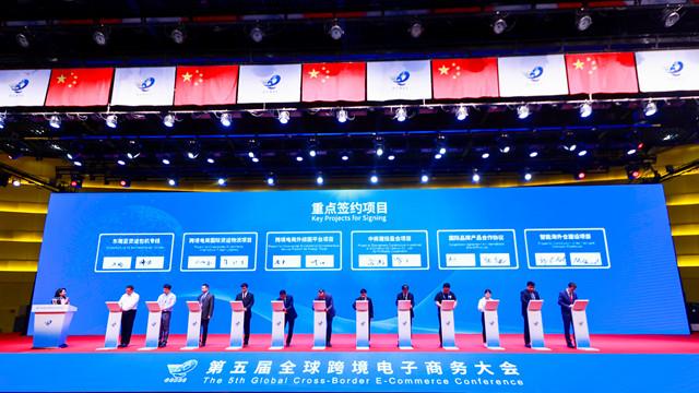 买全球 卖全球 第五届全球跨境电子商务大会在郑州举行