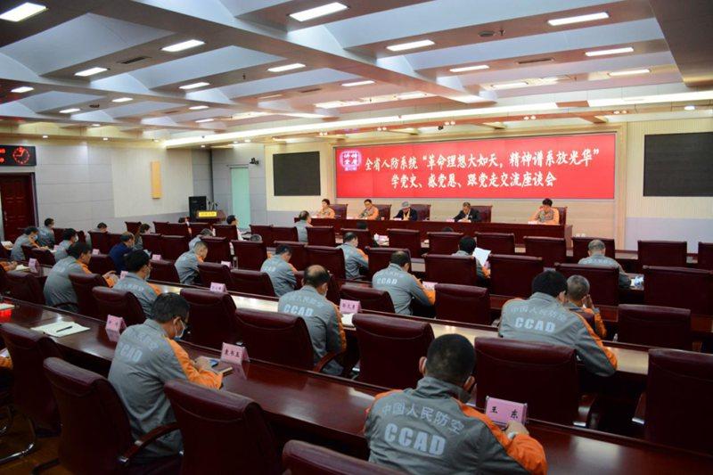 河南省人防系统组织学党史、感党恩、跟党走交流座谈会
