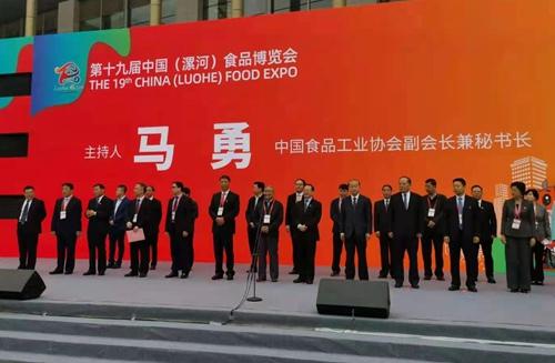 第十九届中国食品博览会漯河昨开幕 超20省区市1023企业参展