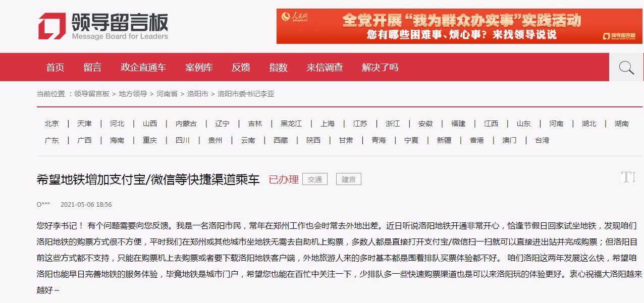 """洛阳地铁何时""""扫码""""购票?官方回复:积极沟通中"""