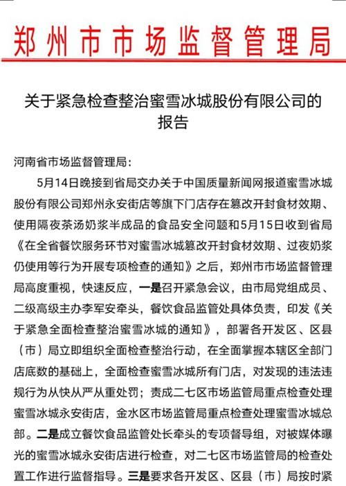 """""""蜜雪冰城道歉""""冲上热搜第一 郑州启动专项整治:约谈、停业、处罚"""