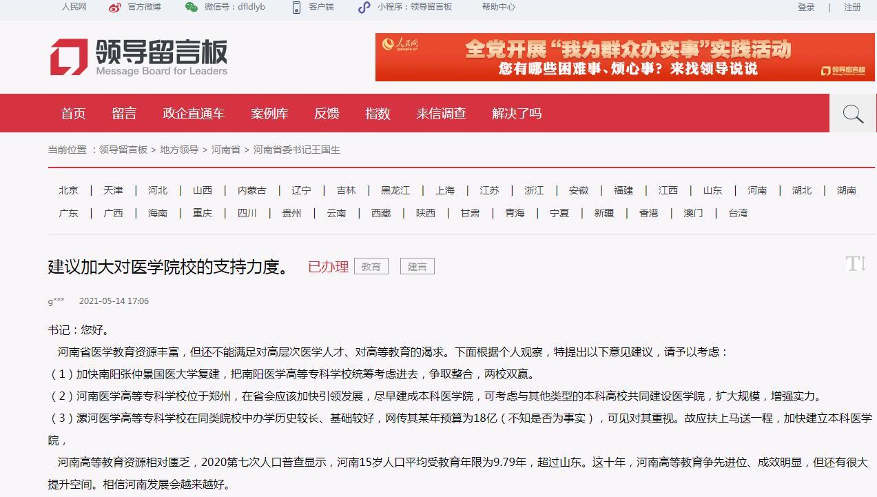 网友建议加快南阳张仲景国医大学复建 你支持吗?