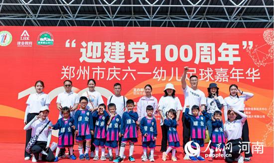 庆六一 郑州市幼儿足球嘉年华开幕