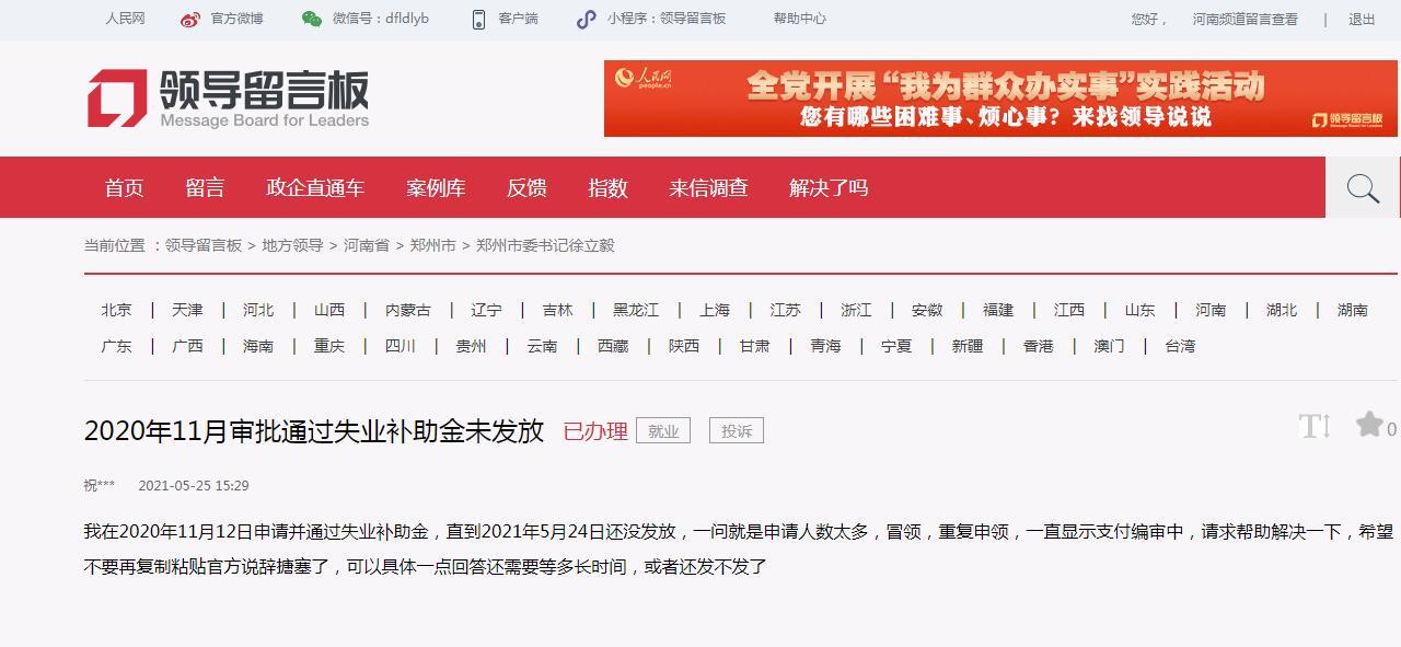 郑州失业金为何迟迟不发?官方回复:严查冒领人员