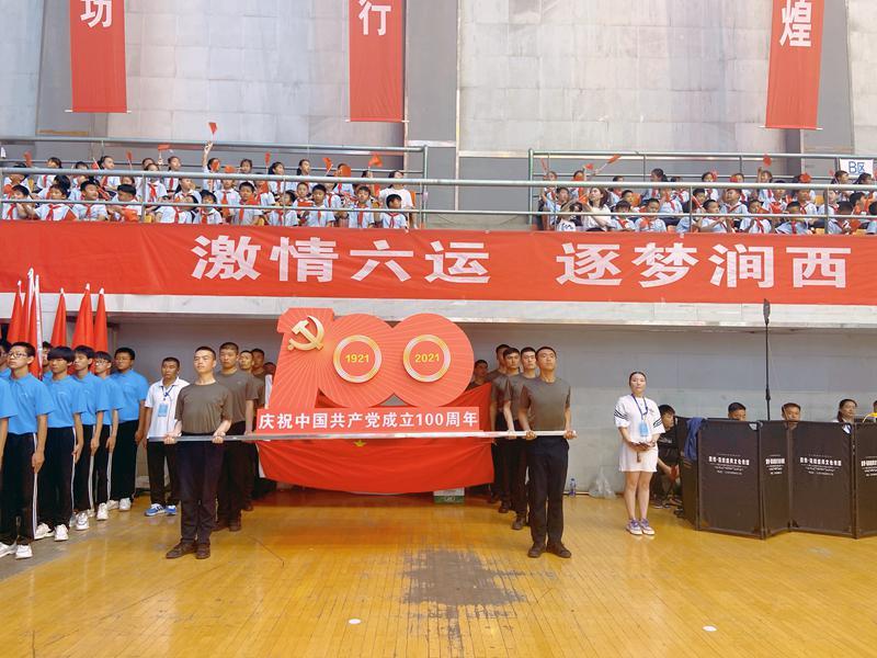 洛阳市涧西区第六届运动会暨全民健身大会开幕