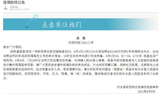 南阳内乡县发现一例新冠肺炎密切接触者 活动轨迹公布