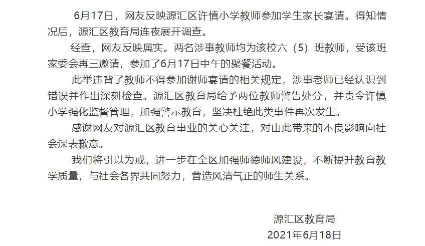 河南漯河两名教师参加谢师宴被处分