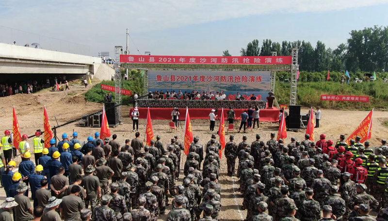 鲁山县:开展防汛演练 筑牢安全屏障
