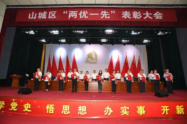 """""""两优一先""""表彰大会召开 鹤壁市山城区100个先进个人和集体受表彰"""