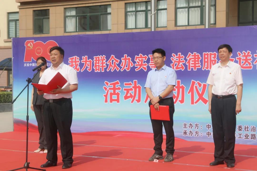 """郑州市上街区""""我为群众办实事 法律服务送社区""""活动启动"""