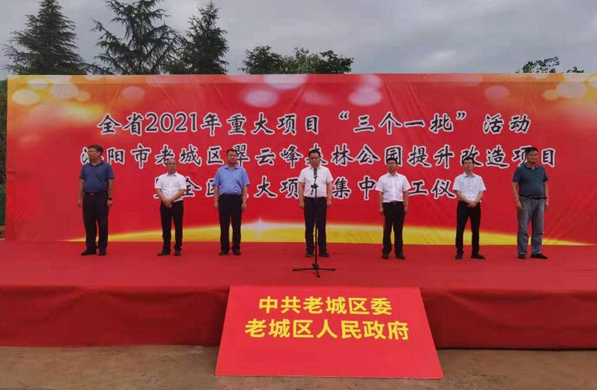 """洛阳老城区2021年""""三个一批""""重大项目集中开工"""