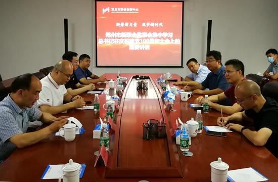 郑州市新的社会阶层人士联谊会举办活动凝聚新力量、筑梦新时代