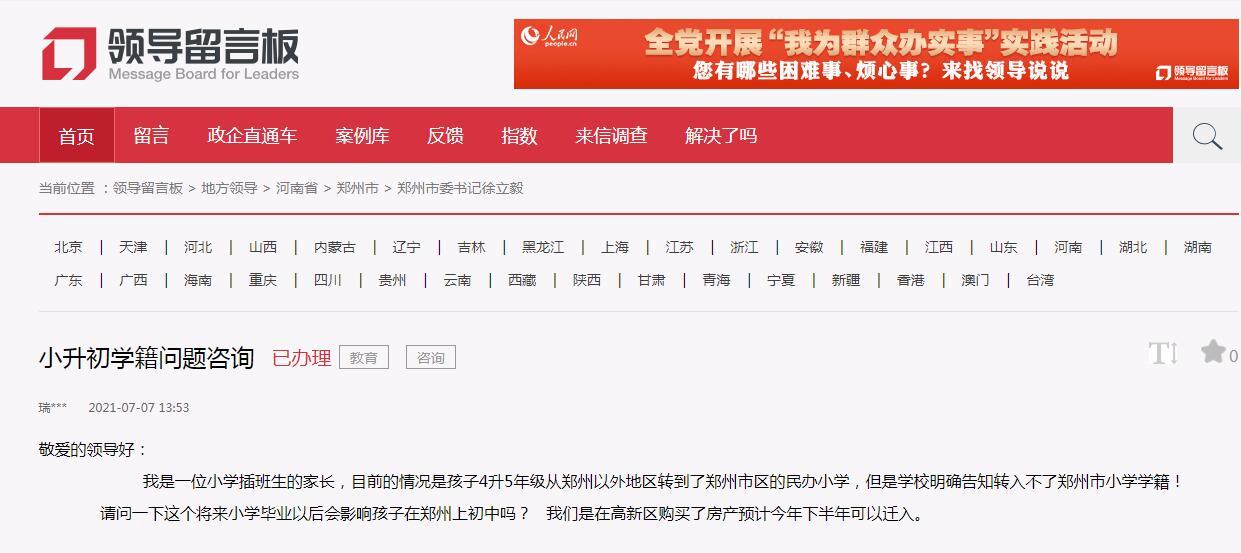 """插班生影响孩子""""小升初""""吗?郑州教育局回复"""