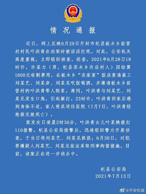 网传河南开封一男子劝架时被打死 杞县警方通报:2人被刑拘