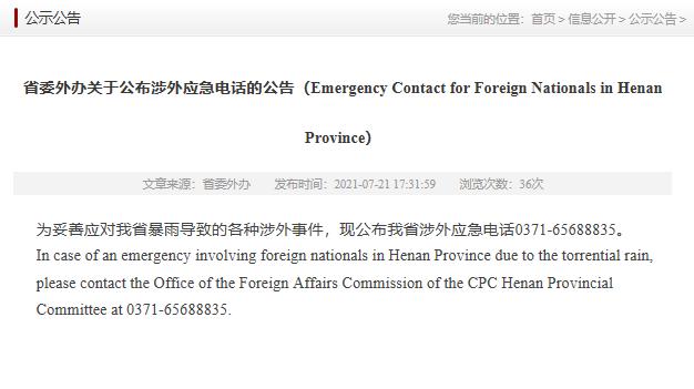 河南省人民政府外事办公室公布涉外应急电话