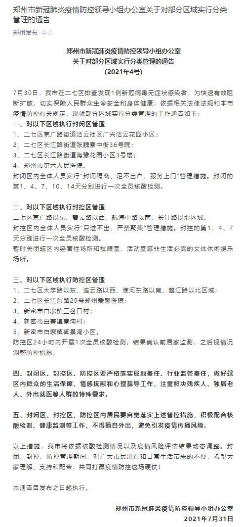 因疫情防控 郑州市紧急对部分区域实行分类管理