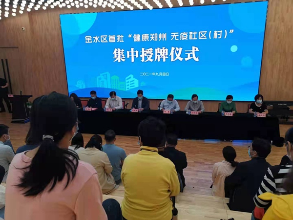 郑州市金水区首批10个无疫社区(村)挂牌