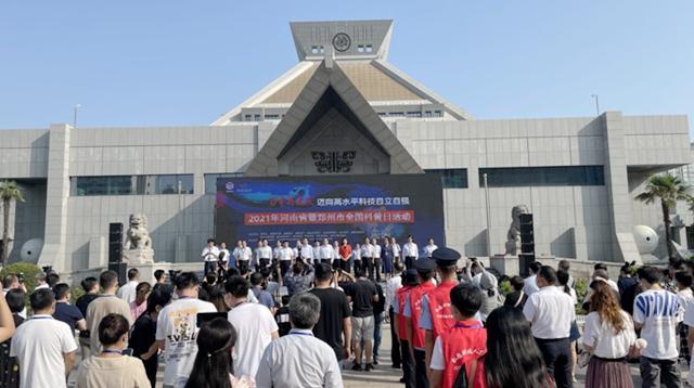 2021年河南省全国科普日活动开幕