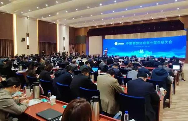 中国旅游协会第七届会员大会在鹤壁开幕